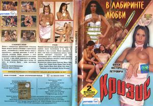 Кризис (Нестор Петрович, Foresthill Trading / SP Company) [2009 г., All Sex,Russian Girl, DVDRip] [rus] Abbey