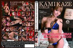 th 896603538 tduid300079 KG 43 AkibafeedDVD 123 495lo Kamikaze Girls Vol.43   Hina Ootsuka